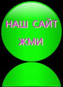 НАШ САЙТ     ЖМ�