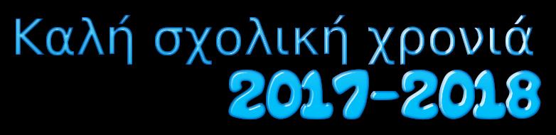 Καλή σχολική χρονιά          2017-2018