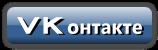 VKонтакте