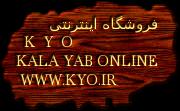 فروشگاه اینترنتی   K  Y  O  KALA YAB ONLINE  WWW.KYO.IR