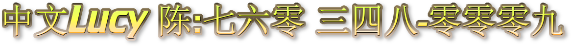 中文Lucy 陈:七六零 三四八-零零零九