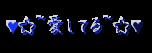 ♥☆~愛してる~☆♥