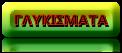 ΓΛΥΚΙΣΜΑΤΑ