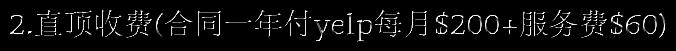 2.直顶收费(合同一年付yelp每月$200+服务费$60)