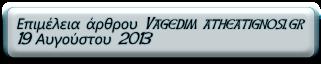 Επιμέλεια άρθρου Vagedim atheatignosi.gr  19 Αυγούστου 2013