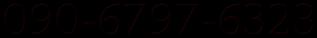 090-6797-6323