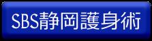SBS静岡護身術