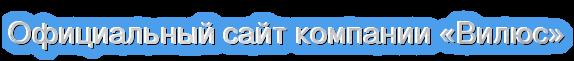 Официальный сайт компании «Вилюс»
