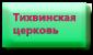 Тихвинская