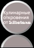 Кулинарные откровения от S.Metaxa