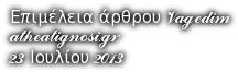 Επιμέλεια άρθρου Vagedim atheatignosi.gr 23 Ιουλίου 2013