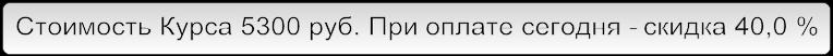 Стоимость Курса 5300 руб. При оплате сегодня - скидка 40,0 %
