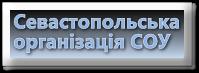 Севастопольська організація СОУ