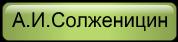 А.И.Солженицин