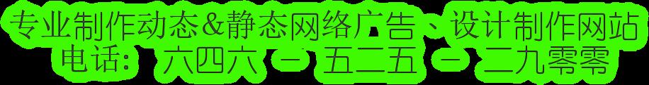 4E13;4E1A;5236;4F5C;52A8;6001;&9759;6001;7F51;7EDC;5E7F;544A;3001;8BBE;8BA1;5236;4F5C;7F51;7AD9;    7535;8BDD;:  516D;56DB;516D; FF0D; 4E94;4E8C;4E94; FF0D; 4E8C;4E5D;96F6;96F6;