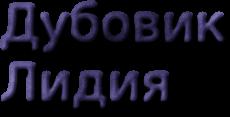 Дубовик Лидия