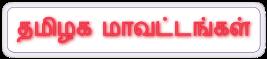 தமிழக மாவட்டங்கள்