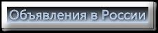 Объявления в России