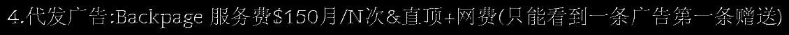4.代发广告:Backpage 服务费$150月/N次&直顶+网费(只能看到一条广告第一条赠送)