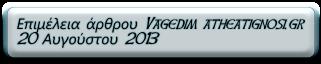 Επιμέλεια άρθρου Vagedim atheatignosi.gr  20 Αυγούστου 2013