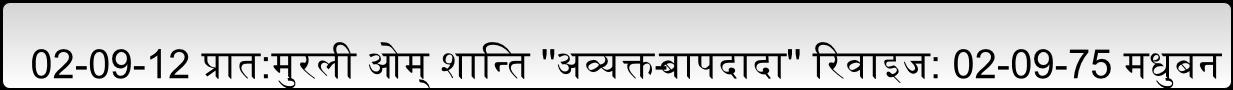 02-09-12 प्रात:मुरली ओम् शान्ति ''अव्यक्त-बापदादा'' रिवाइज: 02-09-75 मधुबन