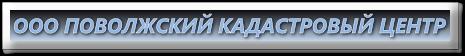ООО ПОВОЛЖСКИЙ КАДАСТРОВЫЙ ЦЕНТР