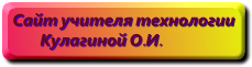 Сайт учителя технологии Кулагиной О.И.