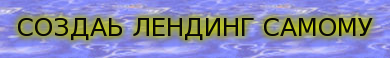 СОЗДАЬ ЛЕНДИНГ САМОМУ