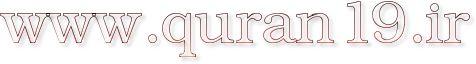 www.quran19.ir