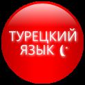 ТУРЕЦКИЙ ЯЗЫК (*