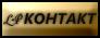 L-P КОНТАКТ