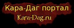 Кара-Даг портал  Kara-Dag.ru