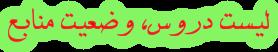 لیست دروس، وضعیت منابع
