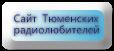 Сайт Тюменских  радиолюбителей