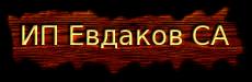 ИП Евдаков СА