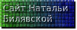 Сайт Натальи  Билявской