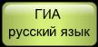 ГИА русский язык