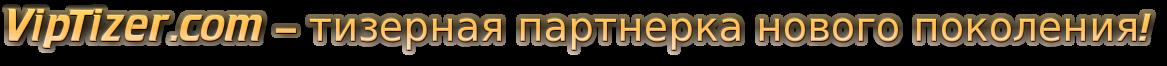 VipTizer.com – тизерная партнерка нового поколения!
