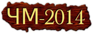 ЧМ-2014