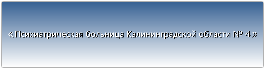 «Психиатрическая больница Калининградской области № 4»