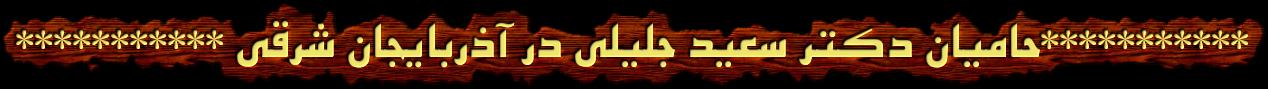 ***********حاميان دكتر سعيد جليلي در آذربايجان شرقي ***********