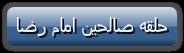 حلقه صالحین امام رضا