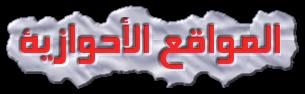 المواقع الأحوازية