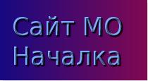 Сайт МО Началка